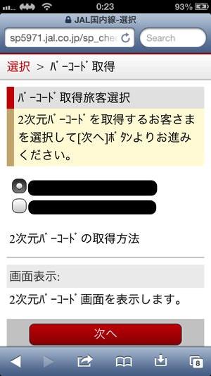 JAL Passbook