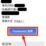 jal-passbook-7.jpg
