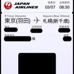 jal-passbook-8.jpg