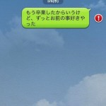 line-love.jpg