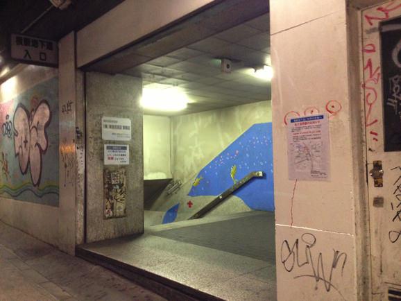 shibuya-subway-tunnel-1.jpg