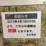 shibuya-subway-tunnel-2.jpg