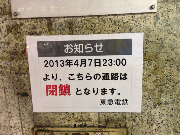渋谷駅 地下通路 東横線