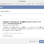 facebook-ogp-error3.png