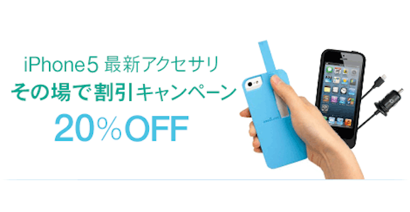 iphone5-accessories-sale.png