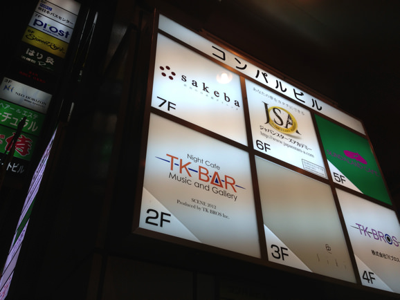 sakeba 渋谷の日本酒ダイニング