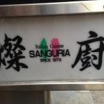 sanguria-shibuya-10.jpg