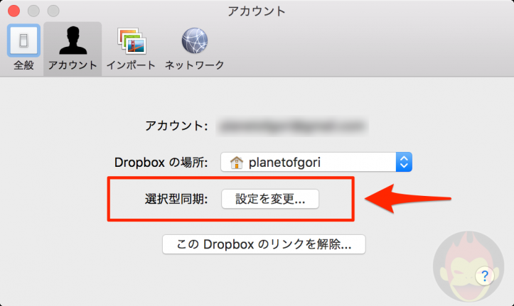 Dropbox-Select-Syncing-02