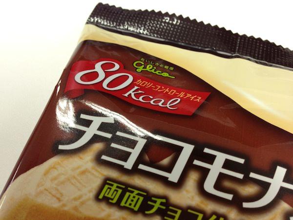 チョコモナカ 80kcal
