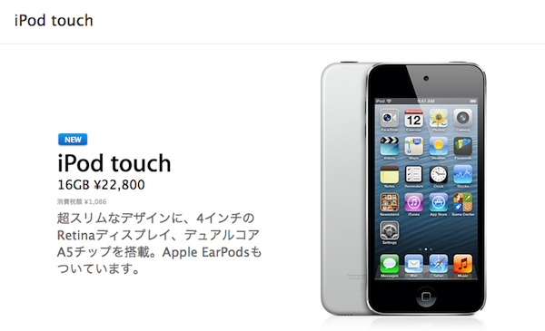 ipod-touch.png