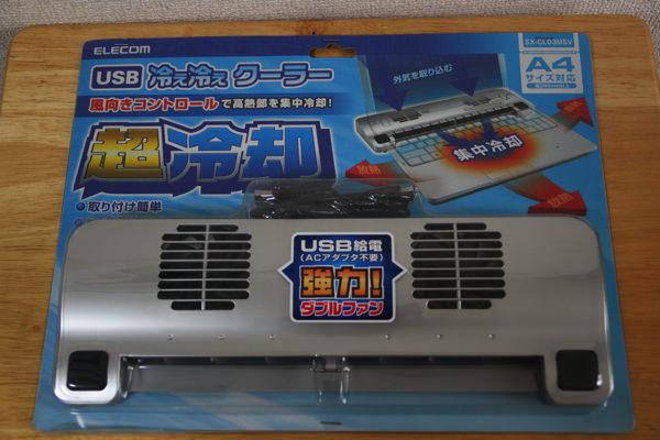 冷え冷えクールブリザード ノートパソコン冷却台 SX-CL03MSV