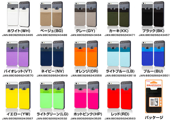 Sinji pouch colors
