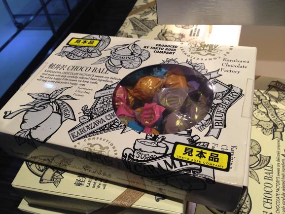 軽井沢チョコボール