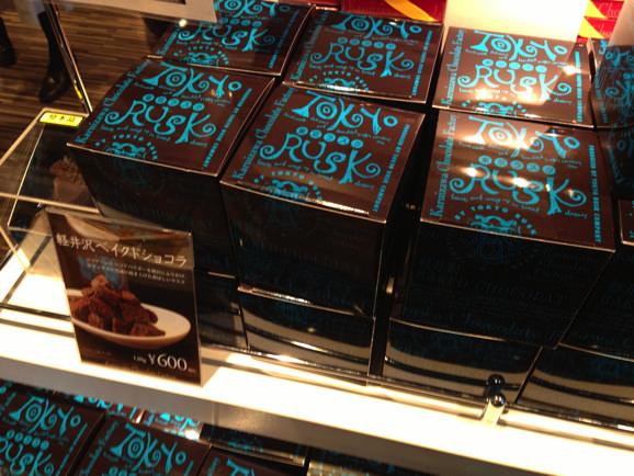 軽井沢チョコレートファクトリー東京ラスク