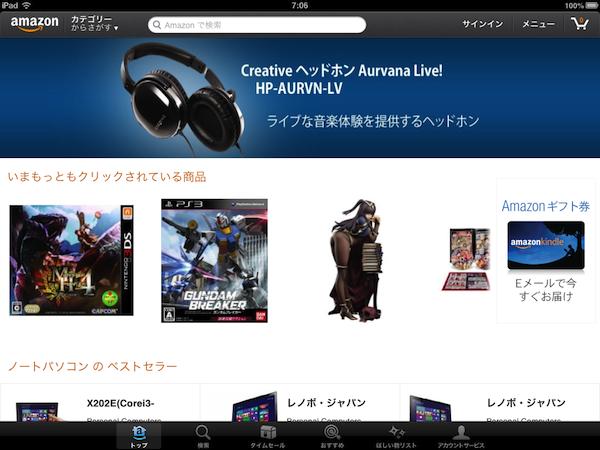 Amazon iPadアプリが日本でついにリリース