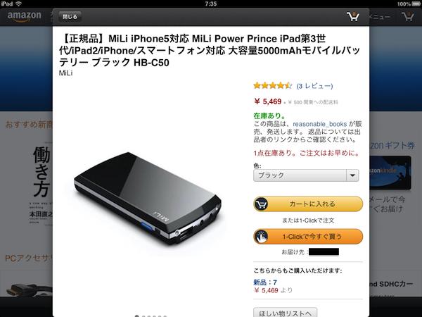 Amazon iPadアプリの商品紹介ページ