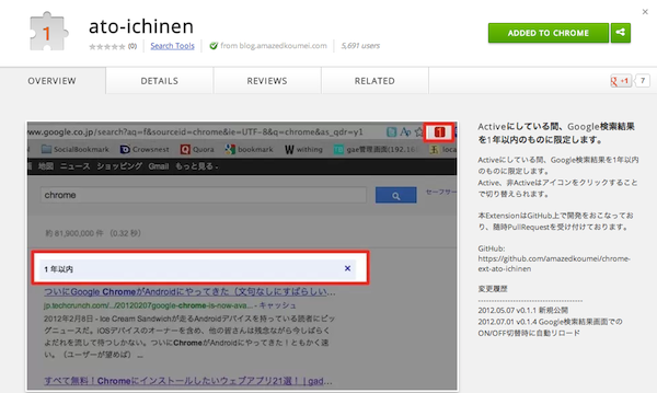 Ato ichinen Google Chrome