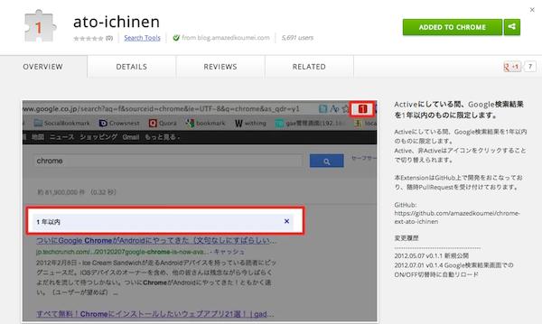 Ato ichinen Google Chrome