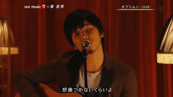 秦基博が歌う、aiko「カブトムシ」のカバー