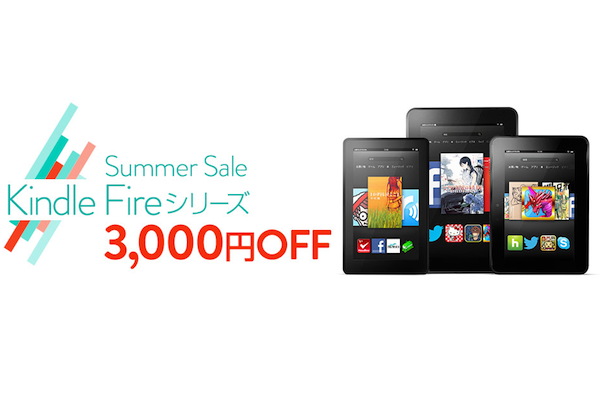 Kindle fire 3000円セール