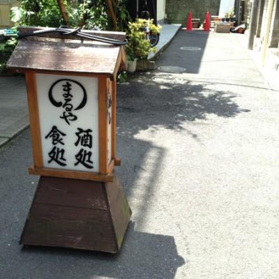 Maruya-Shinsen-1.jpg