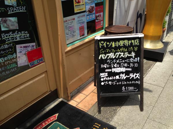 ジャーマンファームグリル(神泉・渋谷)