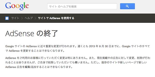 google-adsense-end.png