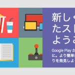 google-play-new.png