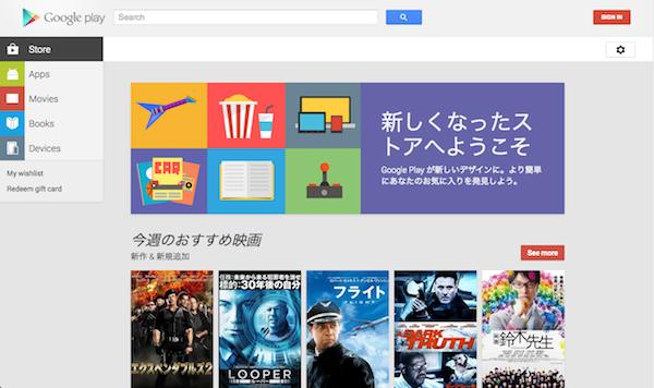 google-play-renewal.png