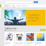 google-play-renewal2.png