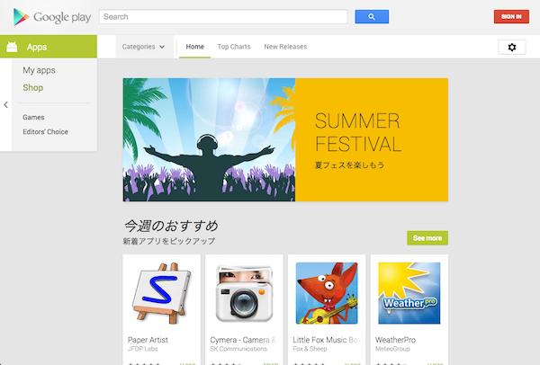 Google Play リニューアル