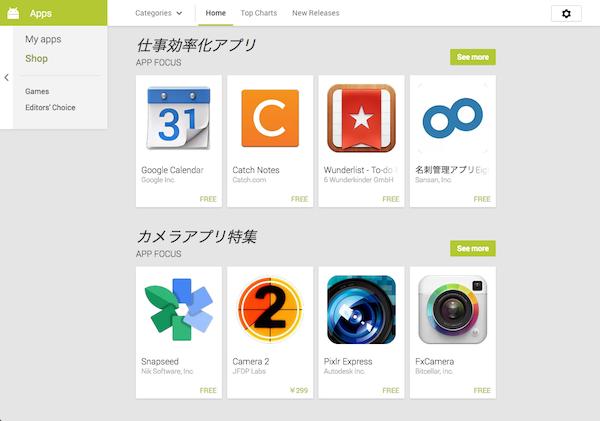 google-play-renewal3.png