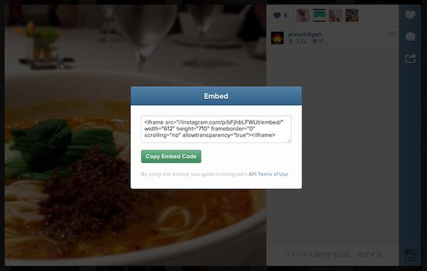Instagram埋め込み機能に正式対応