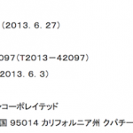 iwatch-trademark-in-japan.png