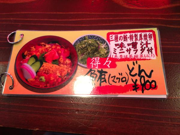 円山町にある海鮮が美味しい開花屋