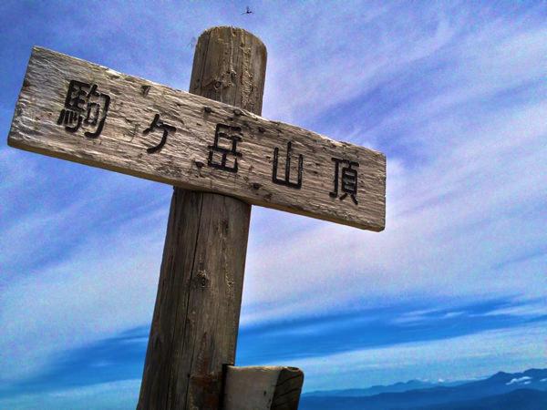 登山@木曽駒ヶ岳