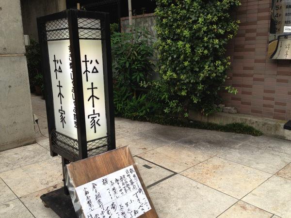 すき焼きの美味しい松木屋