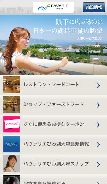 大津SA専用アプリ