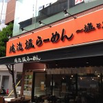 ore-ryu-shio-ramen-2.jpg