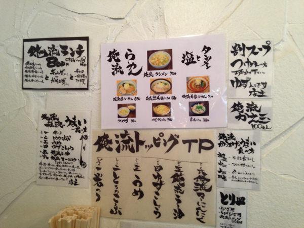 俺流らーめん塩 〜塩とタンメン〜 南平台店