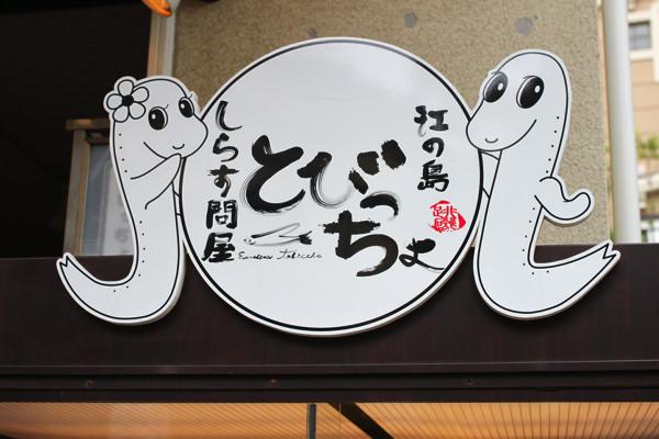 江ノ島しらす問屋「とびっちょ」