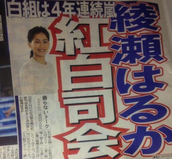 「第64回 NHK紅白歌合戦 2013」の司会が決定?!