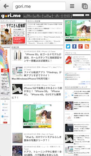 Google ChromeのiPhoneアプリでPC用ページを開く方法