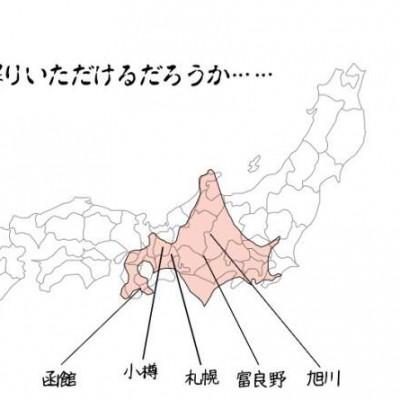 hokkaido-travel.jpg