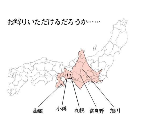 北海道を旅行するには気をつけろ!