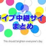 Apple-invite-9-10-2013