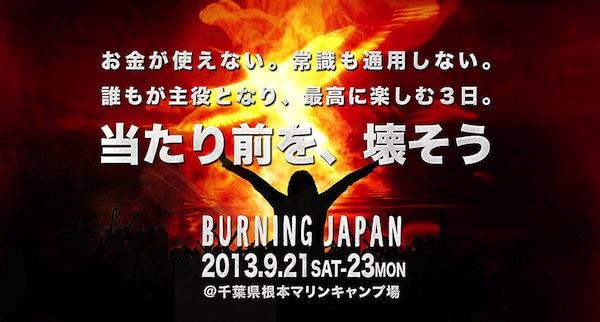 Burning japan 2013