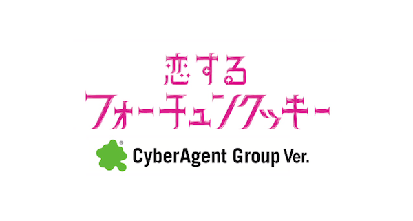 「恋するフォーチュンクッキー CyberAgent Group Ver.」がけしからんと話題に!