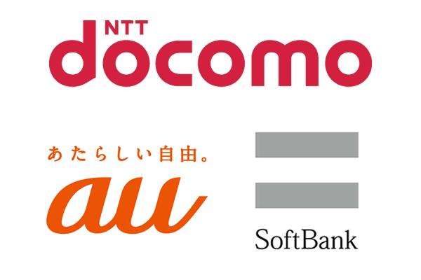 docomo-kddi-softbank.png