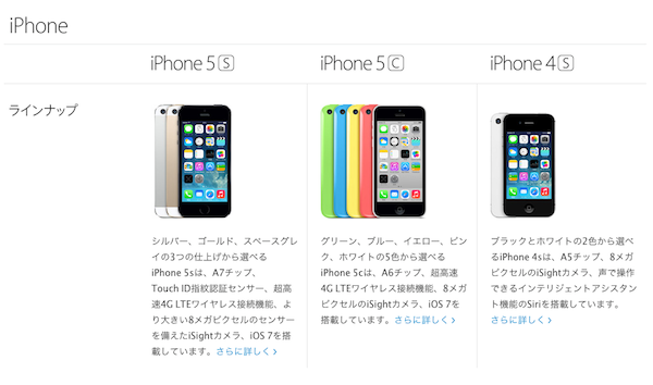 iphone-comparison-new.png